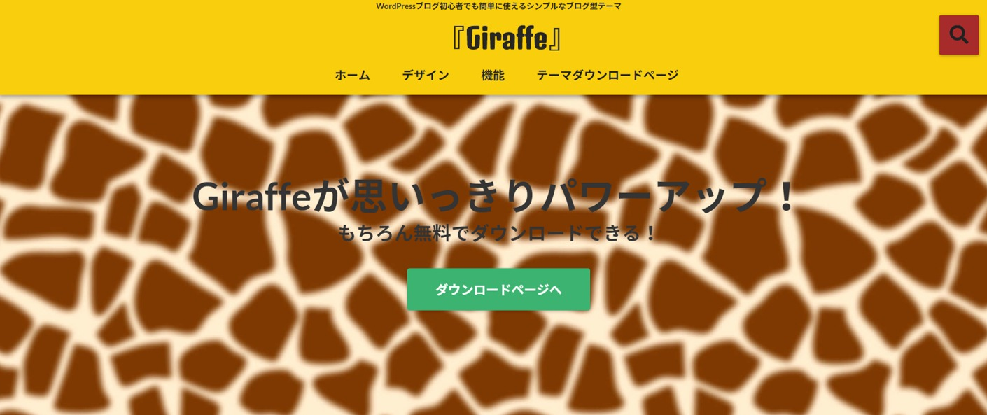 GIRAFFE(ジラフ) テーマ