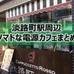 淡路町駅周辺ノマドな電源カフェまとめ9選+Wi-Fi