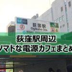 荻窪駅周辺ノマドな電源カフェまとめ12選+Wi-Fi