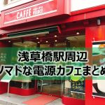 浅草橋駅周辺ノマドな電源カフェまとめ6選+Wi-Fi