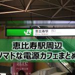 恵比寿駅周辺ノマドな電源カフェまとめ11選+Wi-Fi