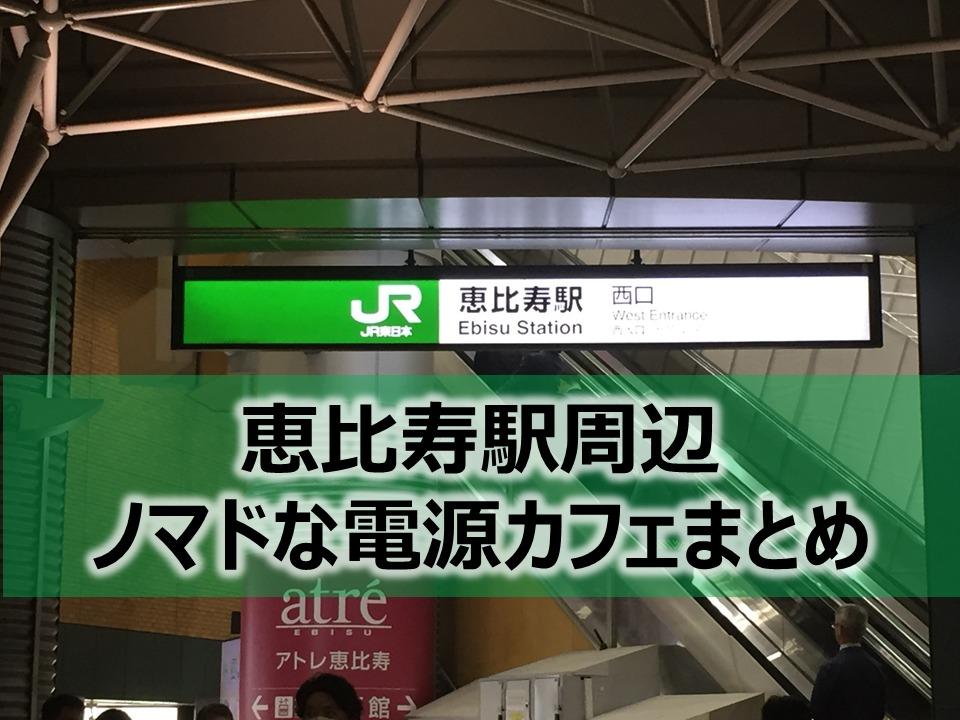 恵比寿駅周辺ノマドな電源カフェまとめ+Wi-Fi