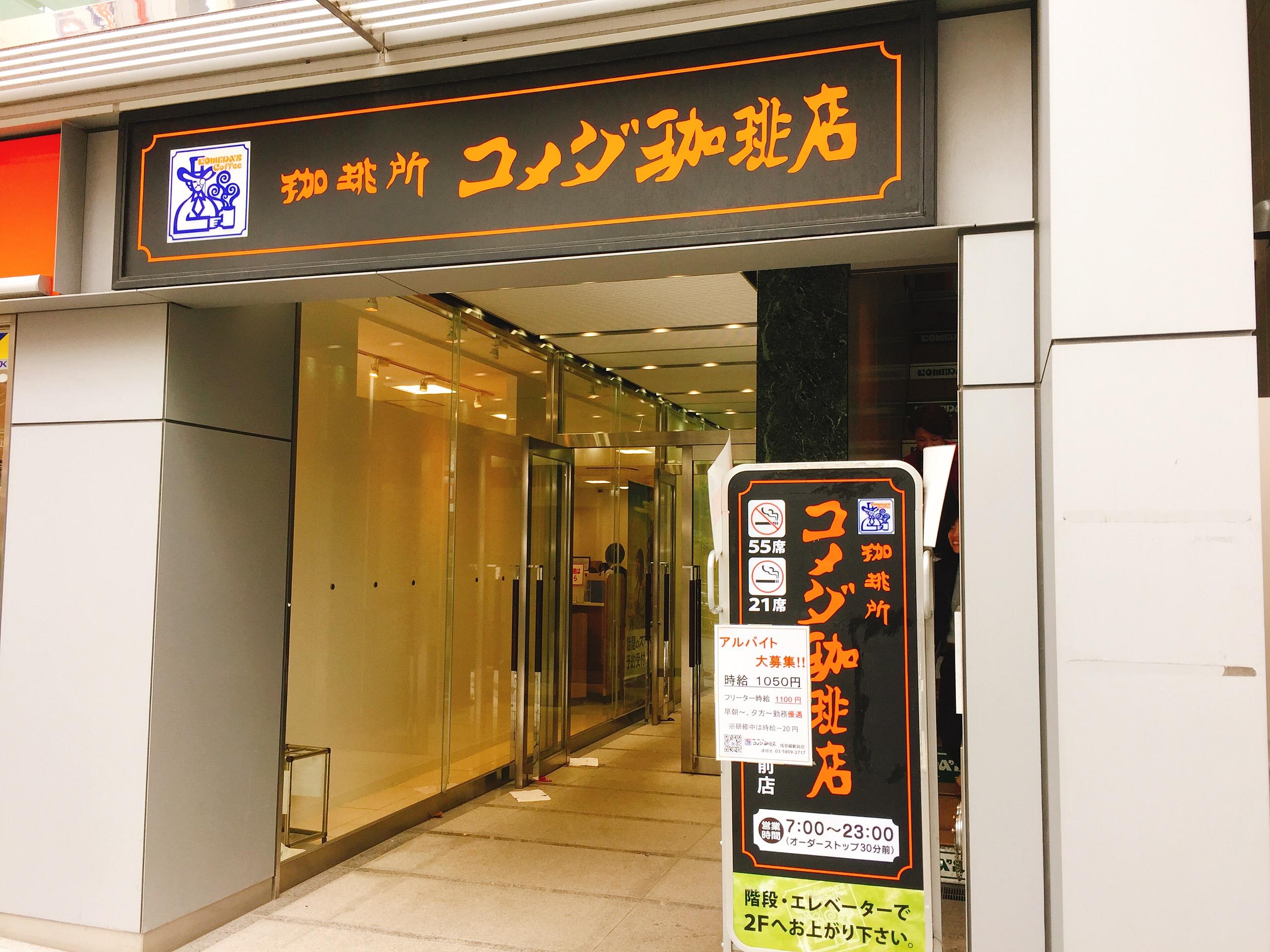 浅草橋駅 電源カフェ コメダ珈琲店 浅草橋駅前店