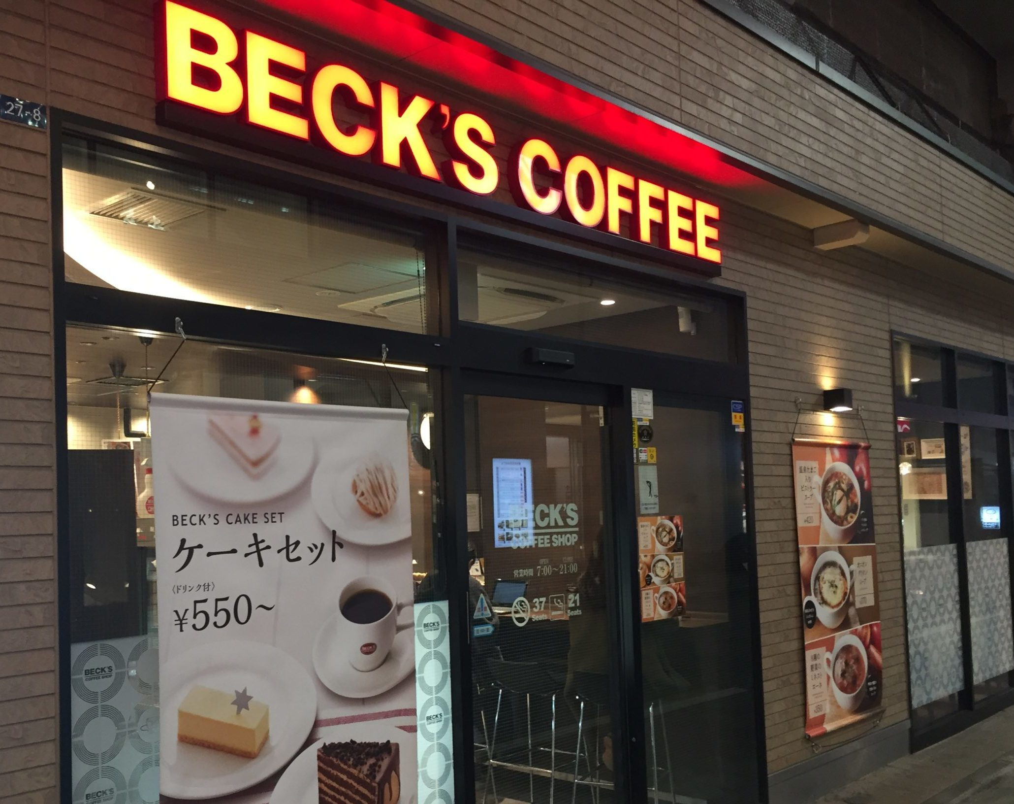 荻窪駅西口 電源カフェ ベックスコーヒーショップ 荻窪店 Wi-Fi