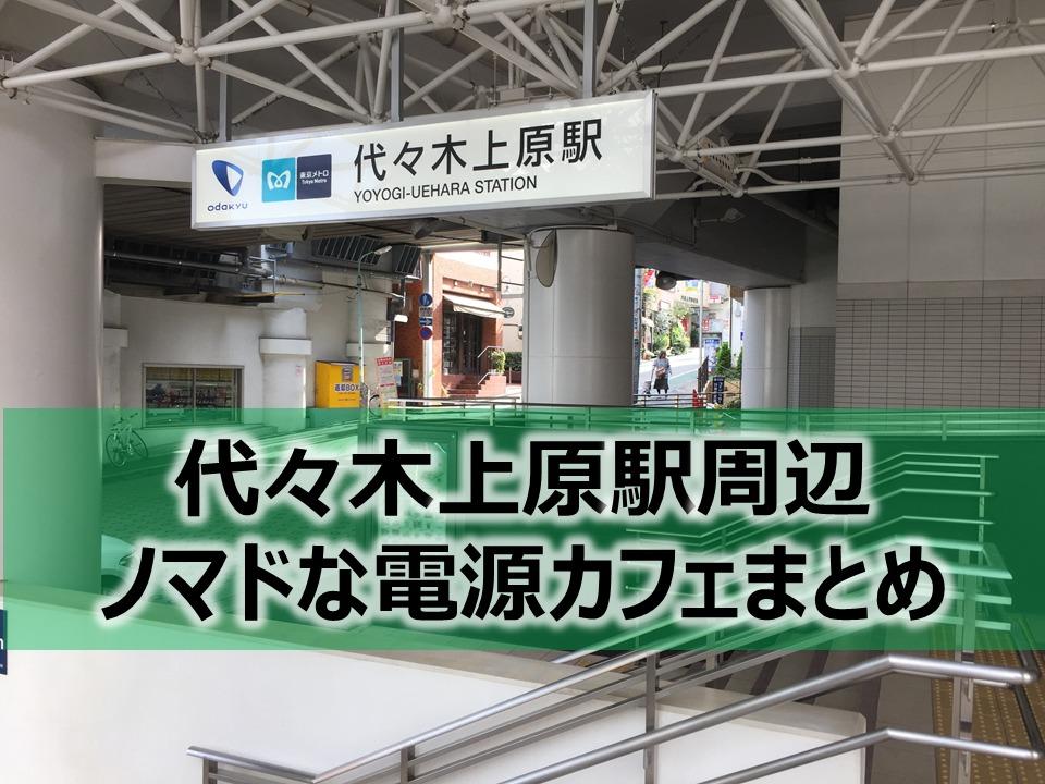 代々木上原駅周辺ノマドな電源カフェまとめ11選+Wi-Fi