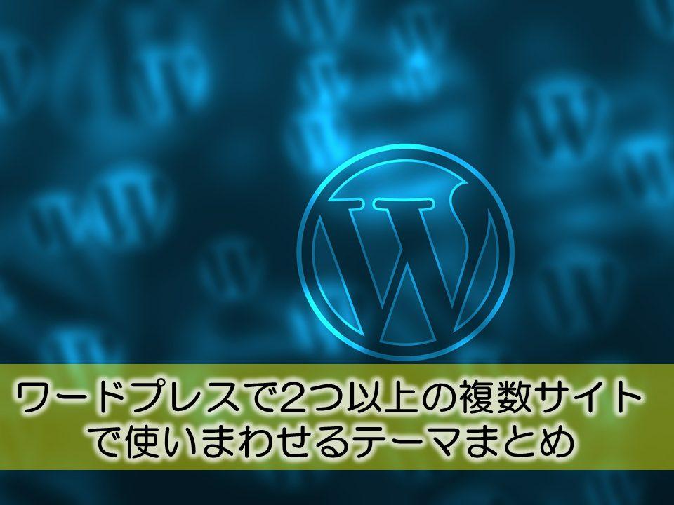 ワードプレスで2つ以上の複数サイトで使いまわせるテーマ用途別まとめ