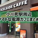 小川町駅周辺ノマドな電源カフェまとめ16選+Wi-Fi