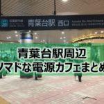 青葉台駅周辺ノマドな電源カフェまとめ5選+Wi-Fi