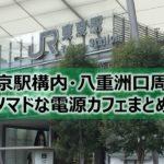 東京駅構内・八重洲口周辺ノマドな電源カフェまとめ40選+Wi-Fi