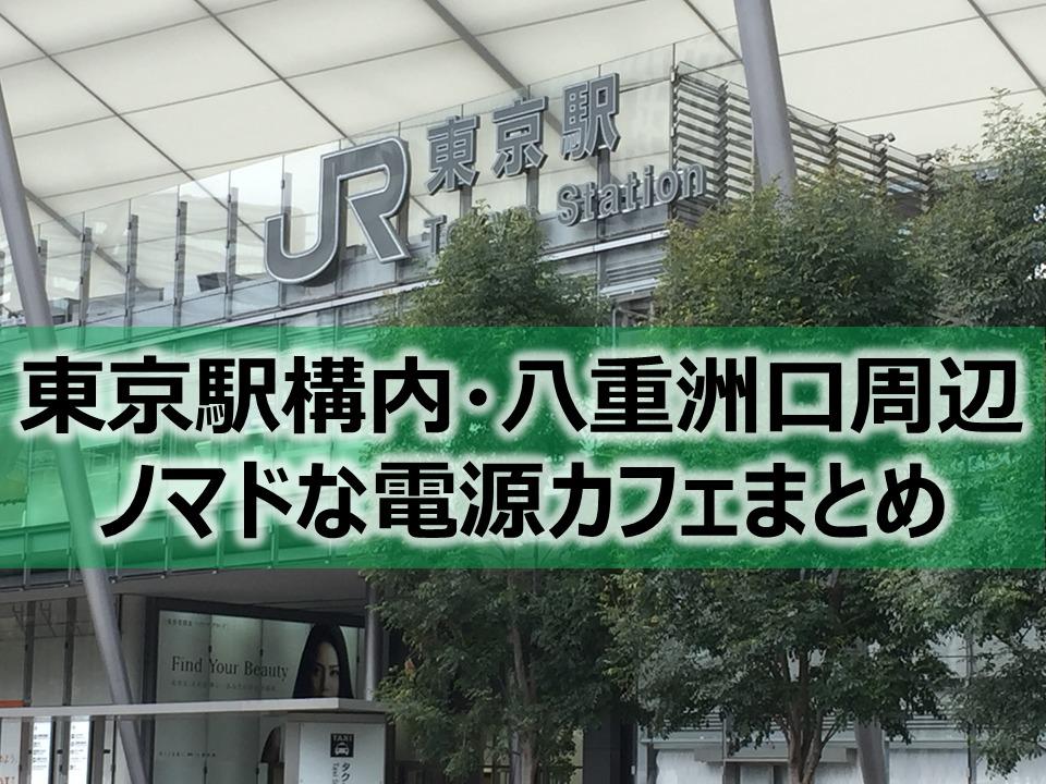 東京駅構内・八重洲口周辺ノマドな電源カフェまとめ+Wi-Fi