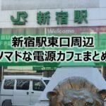 新宿駅東口周辺ノマドな電源カフェまとめ+Wi-Fi