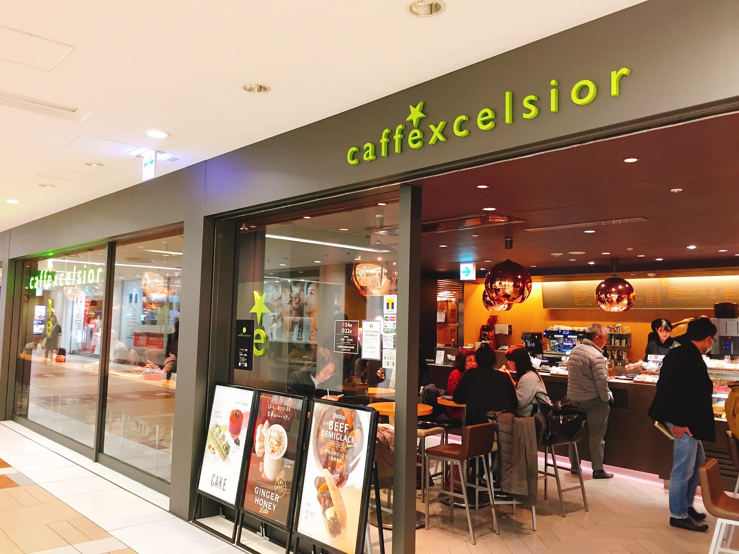 八重洲地下街 電源カフェ エクセルシオールカフェ 八重洲地下街店