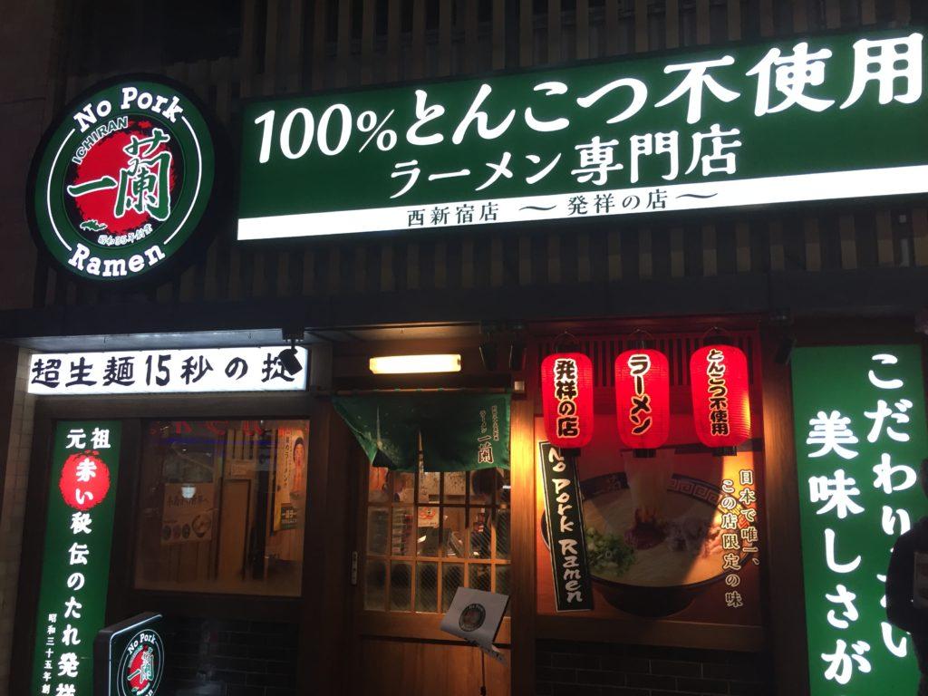 東京都新宿区西新宿 一蘭西新宿店の100パーセントとんこつ不使用ラーメン