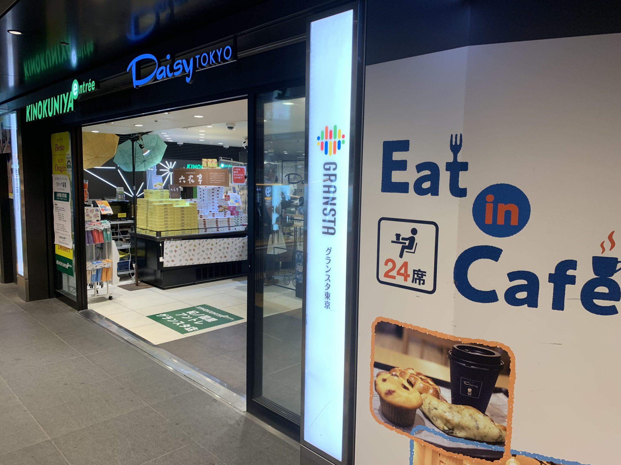 東京駅構内エキナカ Eat CAFE (Daisy tokyo内)