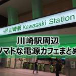 川崎駅・京急川崎駅周辺ノマドな電源カフェまとめ+Wi-Fi