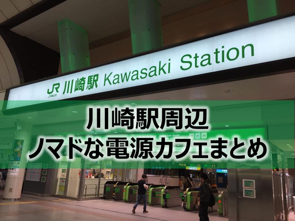 川崎駅・京急川崎駅周辺ノマドな電源カフェまとめ26選+Wi-Fi
