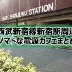 西武新宿駅周辺ノマドな電源カフェまとめ17選+Wi-Fi