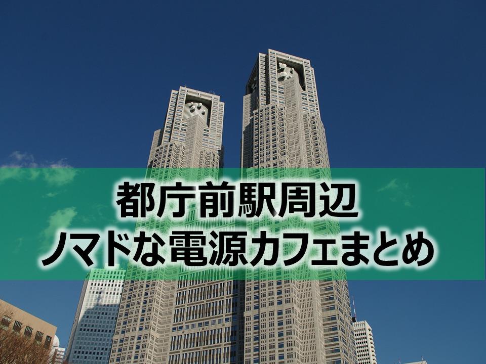 都庁前駅周辺ノマドな電源カフェまとめ15選+Wi-Fi