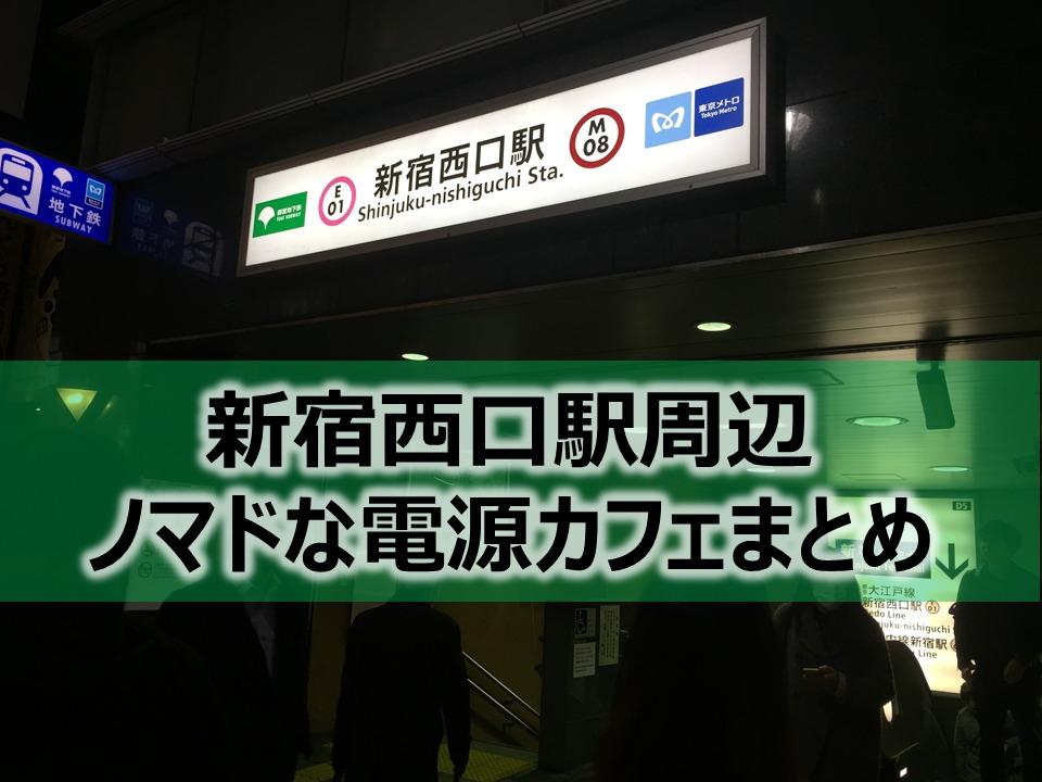 都営大江戸線新宿西口駅周辺ノマドな電源カフェまとめ9選+Wi-Fi