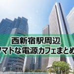 西新宿駅周辺ノマドな電源カフェまとめ12選+Wi-Fi