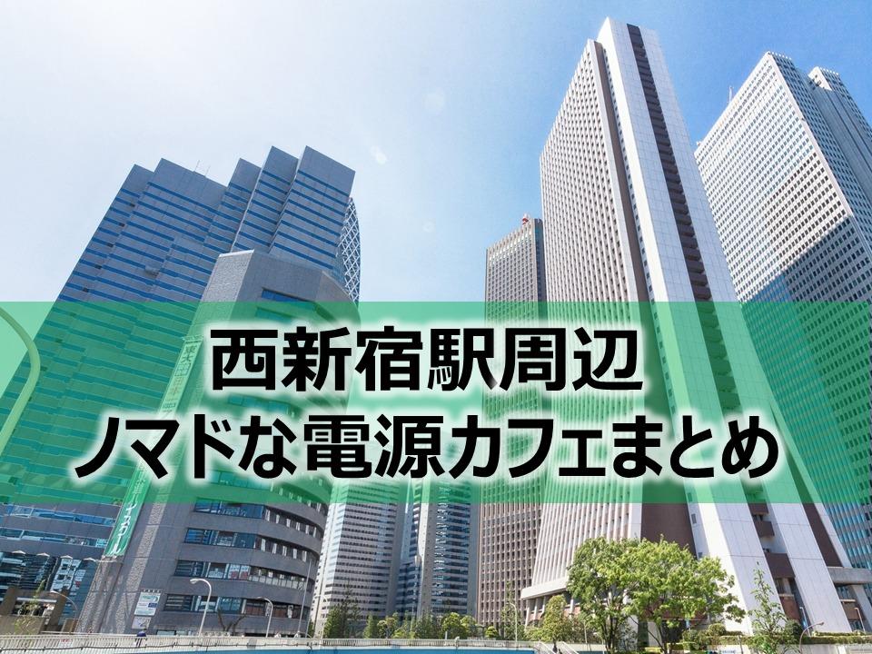 西新宿駅周辺ノマドな電源カフェまとめ10選+Wi-Fi