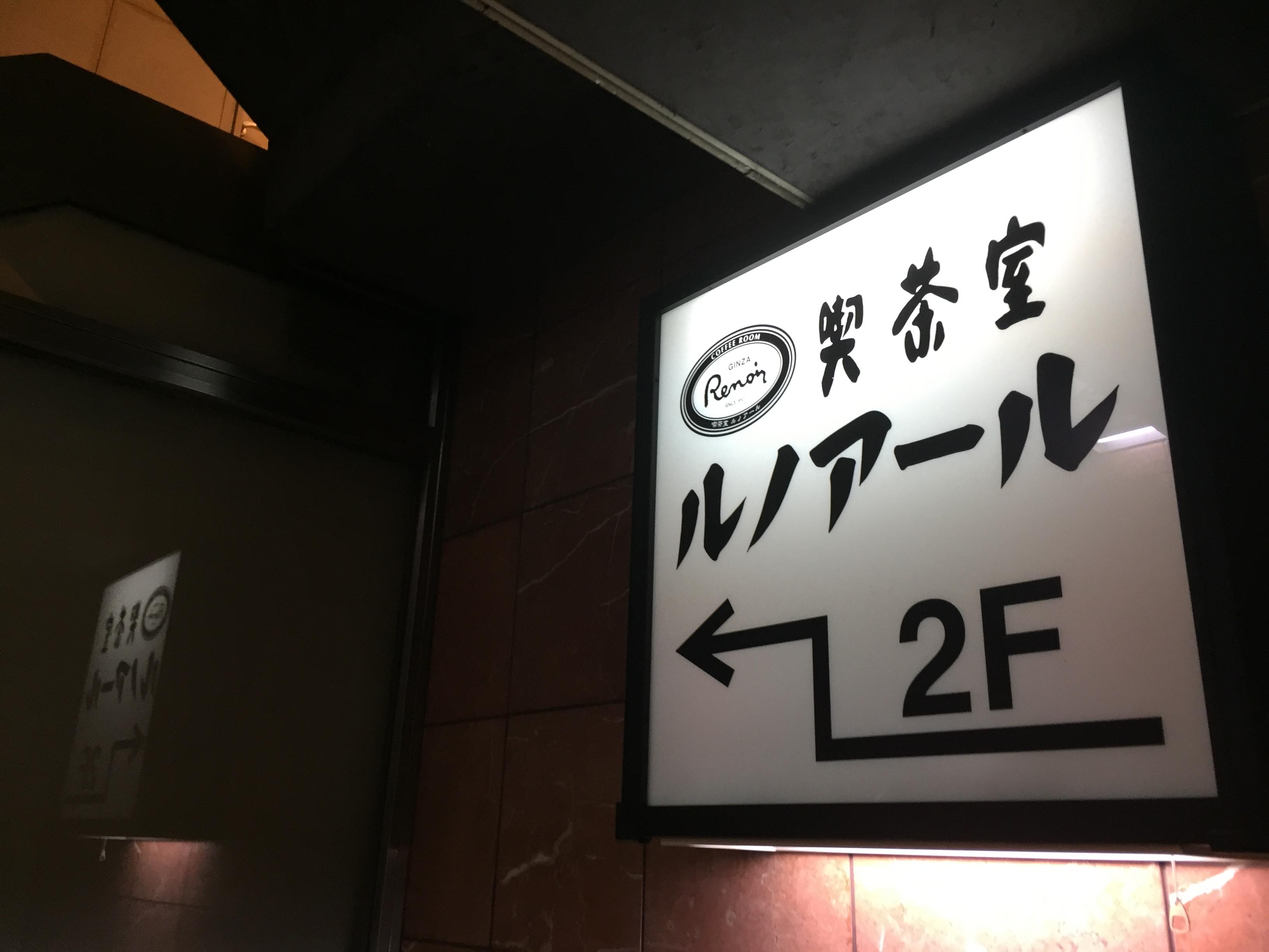 新宿西口駅 電源カフェ 喫茶室ルノアール 新宿大ガード店