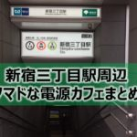 新宿三丁目駅周辺ノマドな電源カフェまとめ14選+Wi-Fi