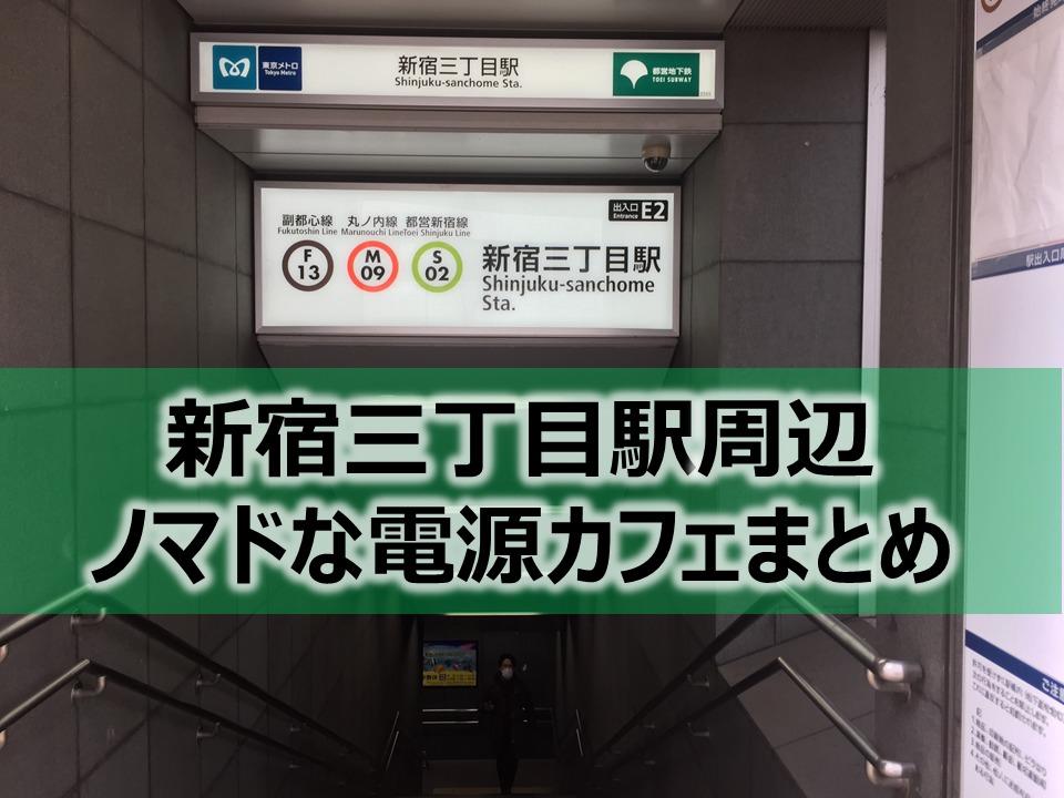 新宿三丁目駅周辺ノマドな電源カフェまとめ+Wi-Fi