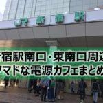 新宿駅南口・東南口周辺ノマドな電源カフェまとめ28選+Wi-Fi
