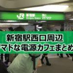 新宿駅西口周辺ノマドな電源カフェまとめ42選+Wi-Fi