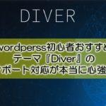 wordperss初心者におすすめテーマ『Diver』のサポート対応が本当に心強い