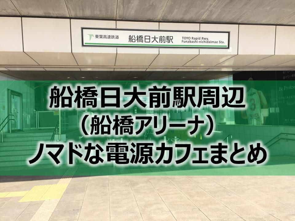 船橋日大前(船橋アリーナ・ジェッツ本拠地)駅周辺ノマドな電源カフェまとめ2選+Wi-Fi