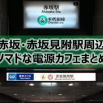 赤坂・赤坂見附駅周辺ノマドな電源カフェまとめ23選+Wi-Fi