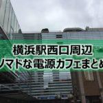 横浜駅西口周辺ノマドな電源カフェまとめ+Wi-Fi