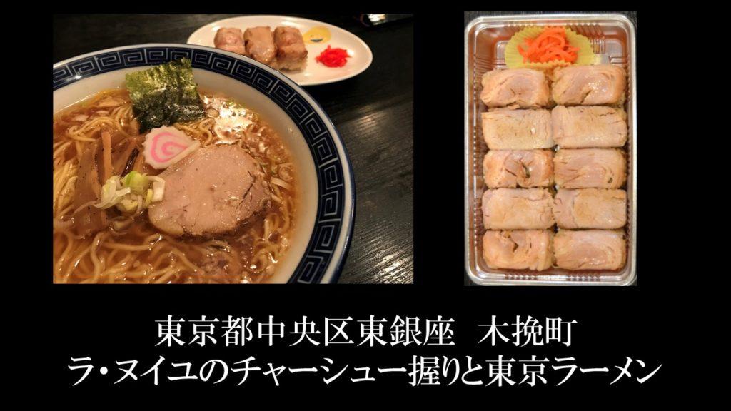 東京都中央区東銀座ラ・ヌイユさんのチャーシュー握りと東京ラーメン