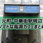 元町・中華街駅周辺ノマドな電源カフェまとめ7選+Wi-Fi