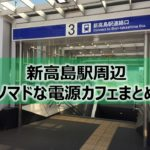 新高島駅周辺ノマドな電源カフェまとめ7選+Wi-Fi