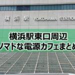 横浜駅東口周辺ノマドな電源カフェまとめ12選+Wi-Fi