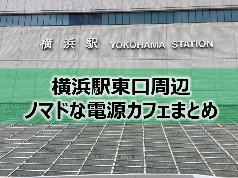 横浜駅東口周辺ノマドな電源カフェまとめ+Wi-Fi