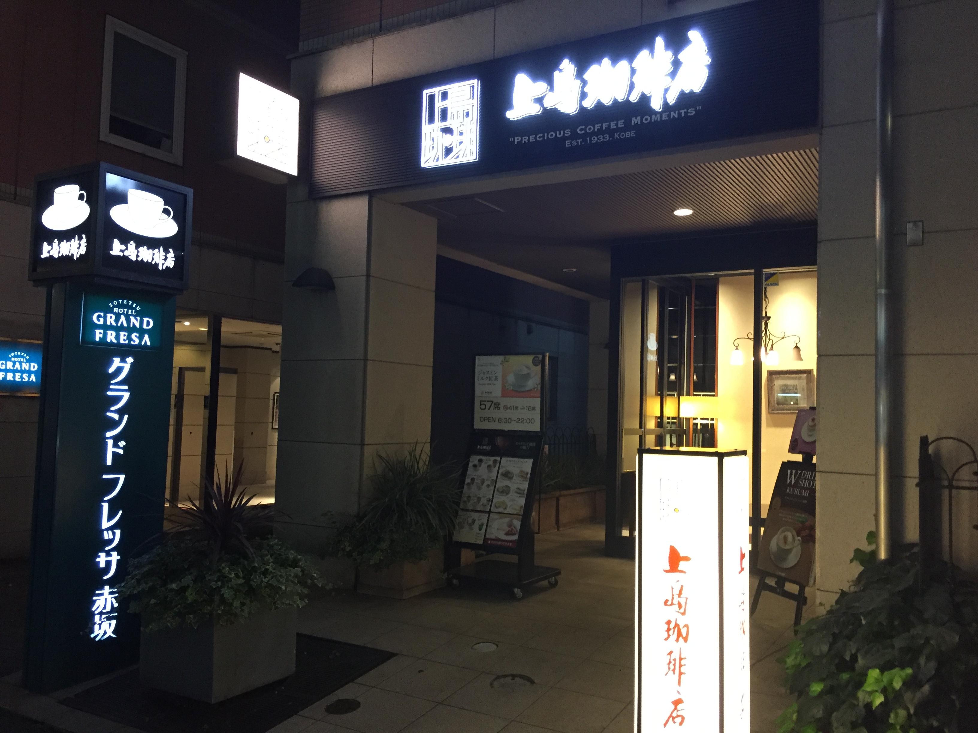 赤坂駅 電源カフェ 上島珈琲店 ホテルグランドフレッサ赤坂店