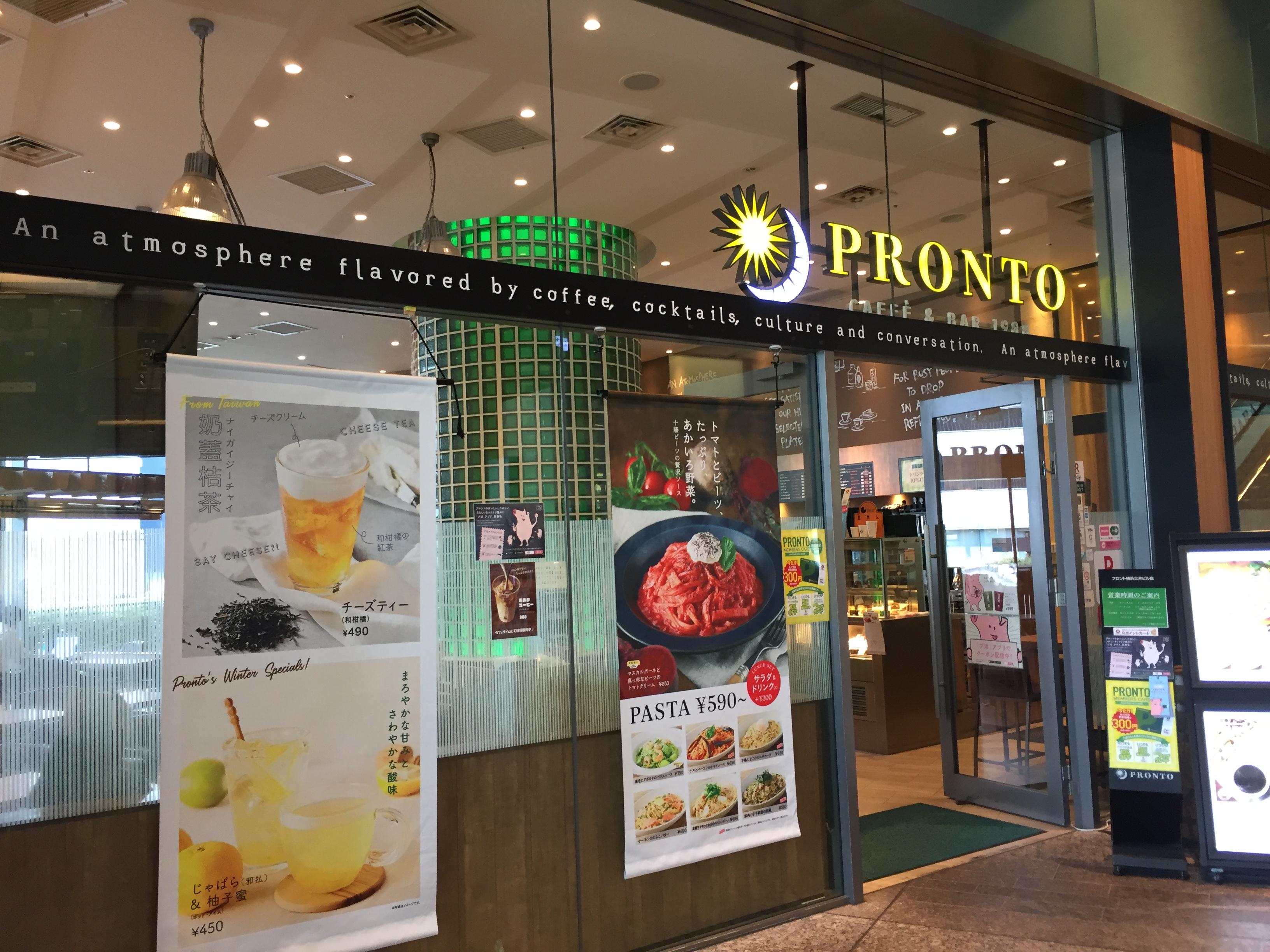 新高島駅 電源カフェ プロント 横浜三井ビル店