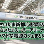 さいたま新都心駅(さいたまスーパーアリーナ)ノマドな電源カフェまとめ+Wi-Fi