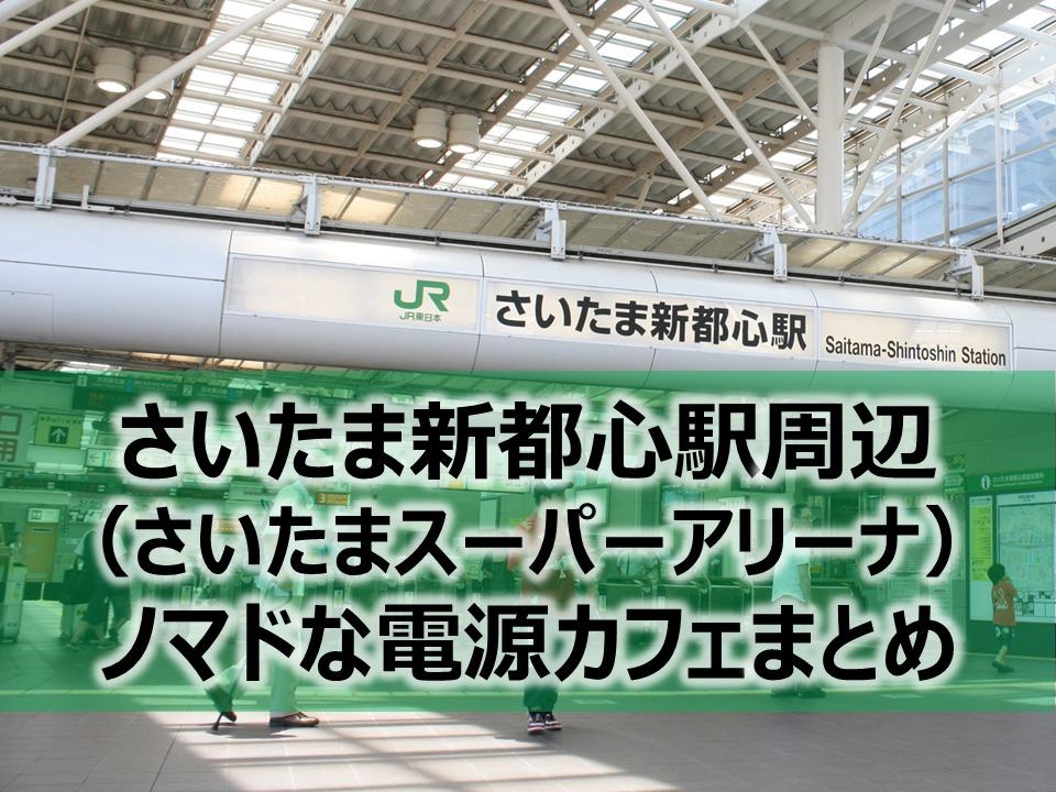 さいたま新都心駅周辺(さいたまスーパーアリーナ)ノマドな電源カフェまとめ12選+Wi-Fi