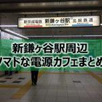 新鎌ヶ谷駅周辺ノマドな電源カフェまとめ6選+Wi-Fi