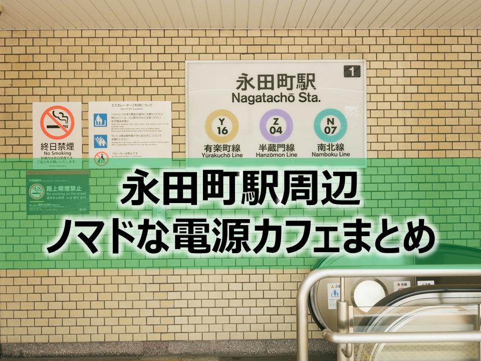 永田町駅周辺ノマドな電源カフェまとめ12選+Wi-Fi