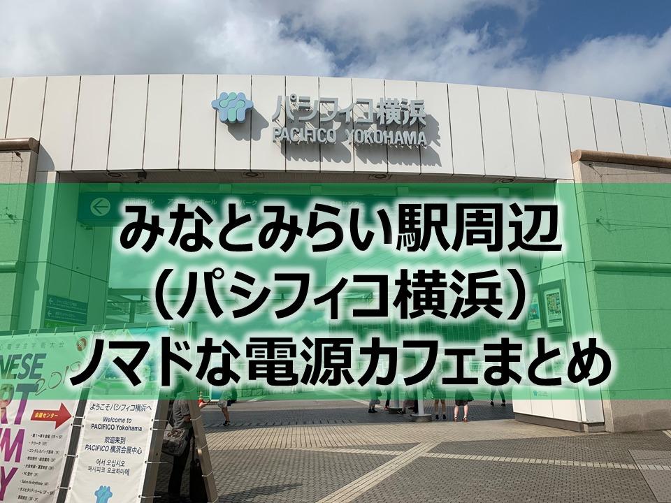 みなとみらい駅周辺(パシフィコ横浜)ノマドな電源カフェまとめ20選+Wi-Fi