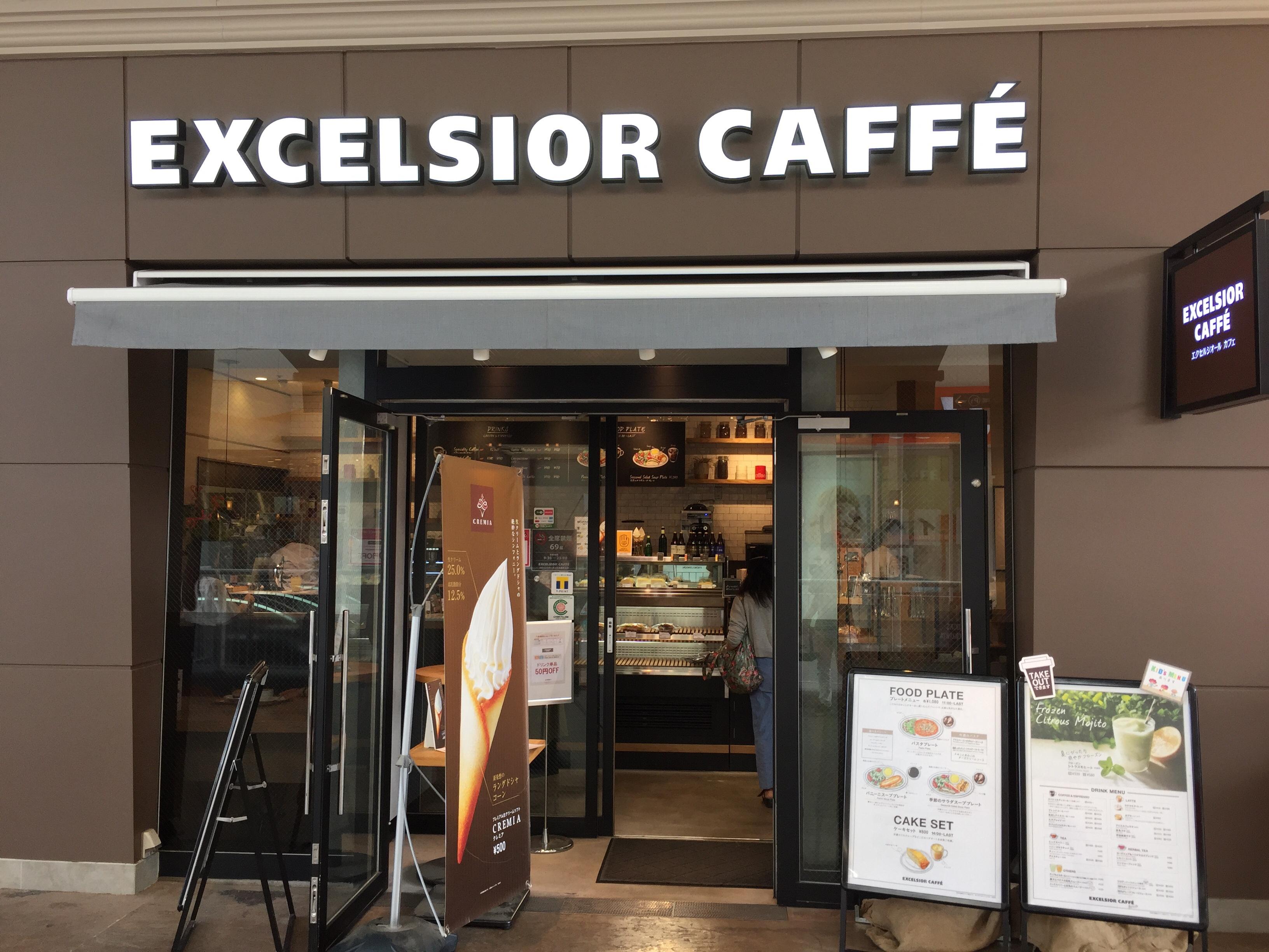 さいたま新都心駅東口 電源カフェ エクセルシオールカフェ バリスタ コクーンシティさいたま新都心店