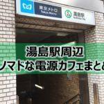 湯島駅周辺ノマドな電源カフェまとめ+Wi-Fi
