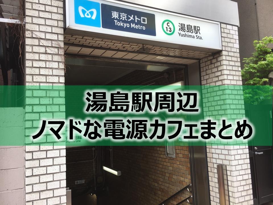 湯島駅周辺ノマドな電源カフェまとめ11選+Wi-Fi