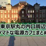 東京駅丸の内周辺ノマドな電源カフェまとめ36選+Wi-Fi
